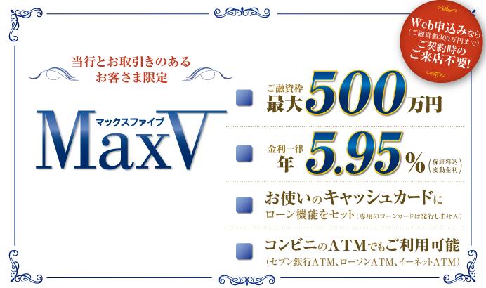 MaxV(マックスファイブ)