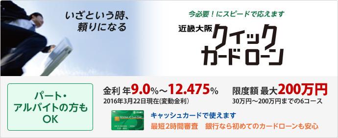 近畿大阪銀行クイックカードローン