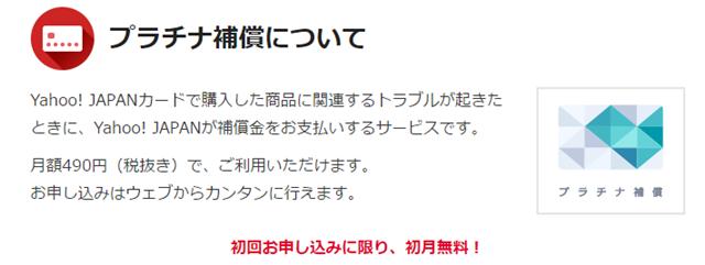 Yahoo!Japanカードのプラチナ補償について