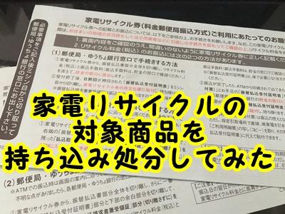 持ち込み テレビ リサイクル 料金 家電4品目の処理方法(家電リサイクル) 松山市公式ホームページ