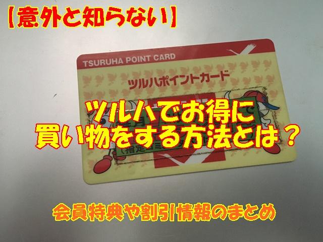 グループ アプリ カード ツルハ ポイント