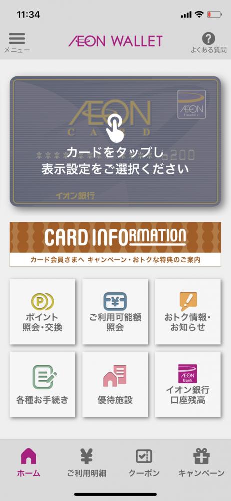 請求 イオン 額 確認 カード
