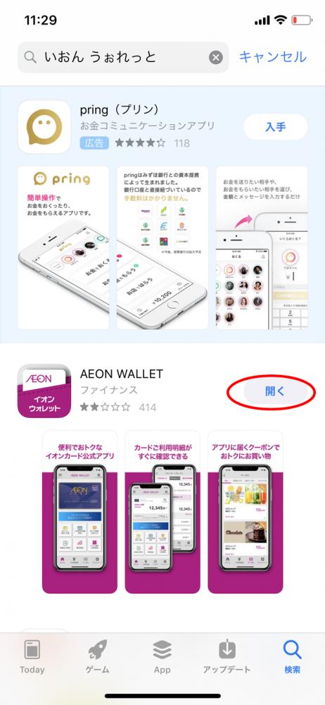 違い ウォレット イオン の アプリ と イオン お 買物